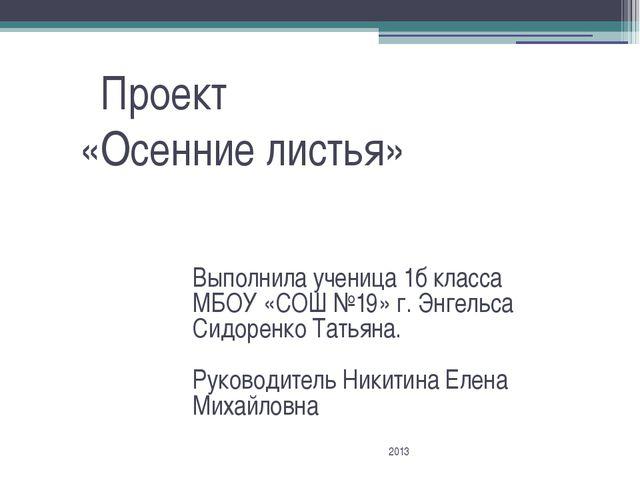 Проект «Осенние листья» Выполнила ученица 1б класса МБОУ «СОШ №19» г. Энгель...