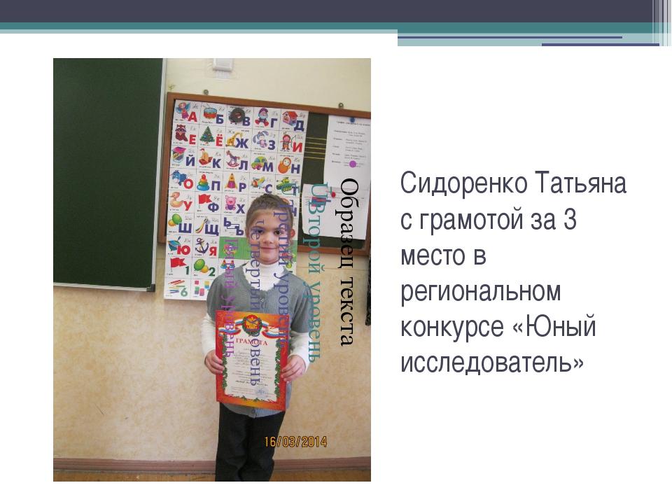 Сидоренко Татьяна с грамотой за 3 место в региональном конкурсе «Юный исследо...