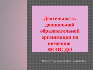 Деятельность дошкольной образовательной организации по введению ФГОС ДО МБДО