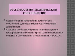 МАТЕРИАЛЬНО-ТЕХНИЧЕСКОЕ ОБЕСПЕЧЕНИЕ Осуществление материально-технического о