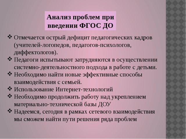 Анализ проблем при введении ФГОС ДО Отмечается острый дефицит педагогических...