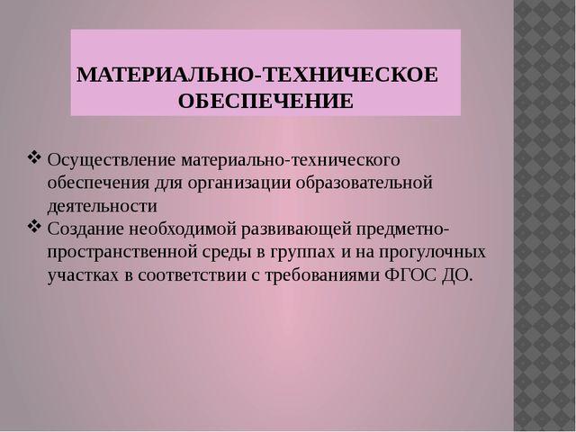 МАТЕРИАЛЬНО-ТЕХНИЧЕСКОЕ ОБЕСПЕЧЕНИЕ Осуществление материально-технического о...