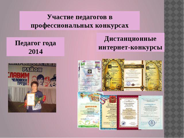 Участие педагогов в профессиональных конкурсах Дистанционные интернет-конкурс...