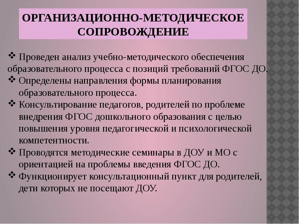 ОРГАНИЗАЦИОННО-МЕТОДИЧЕСКОЕ СОПРОВОЖДЕНИЕ Проведен анализ учебно-методическог...