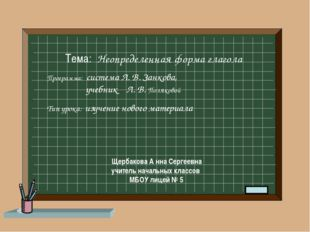 Тема: Неопределенная форма глагола Программа: система Л. В. Занкова, учебник