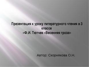 Презентация к уроку литературного чтения в 3 классе «Ф.И. Тютчев «Весенняя гр