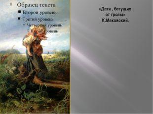 «Дети , бегущие от грозы» К.Маковский.