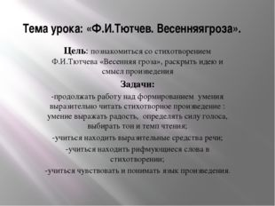 Тема урока: «Ф.И.Тютчев. Весенняягроза». Цель: познакомиться со стихотворение
