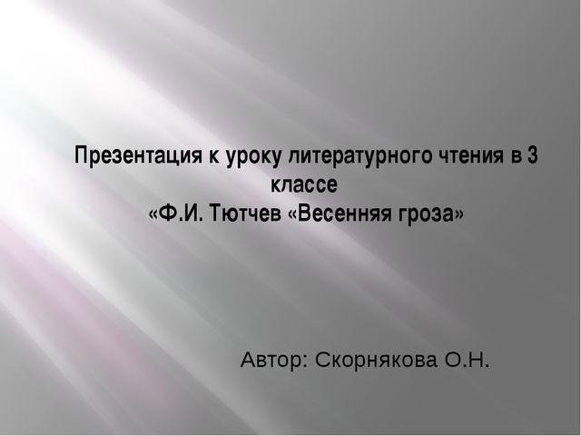 Презентация к уроку литературного чтения в 3 классе «Ф.И. Тютчев «Весенняя гр...