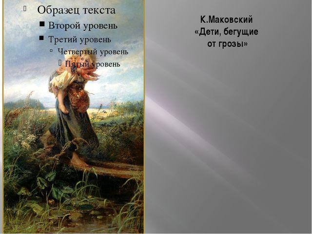 К.Маковский «Дети, бегущие от грозы»