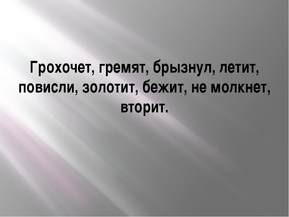 Грохочет, гремят, брызнул, летит, повисли, золотит, бежит, не молкнет, вторит.