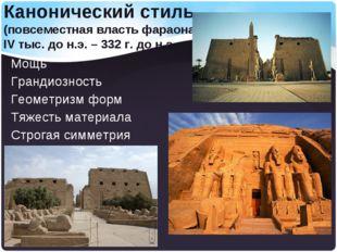 Канонический стиль (повсеместная власть фараона) IV тыс. до н.э. – 332 г. до
