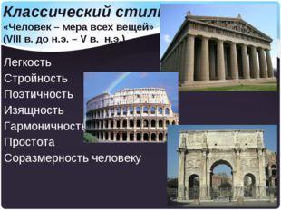 Классический стиль «Человек – мера всех вещей» (VIII в. до н.э. – V в. н.э.)