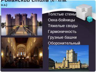 Романский стиль (XI – XII вв. н.э.) Толстые стены Окна-бойницы Тяжелые своды