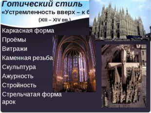 Готический стиль «Устремленность вверх – к богу» (XIII – XIV вв.) Каркасная ф