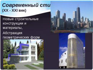 Современный стиль. (XX - XXI век) Новые строительные конструкции и материалы,