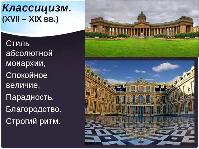 Классицизм. (XVII – XIX вв.) Стиль абсолютной монархии, Спокойное величие, Па...