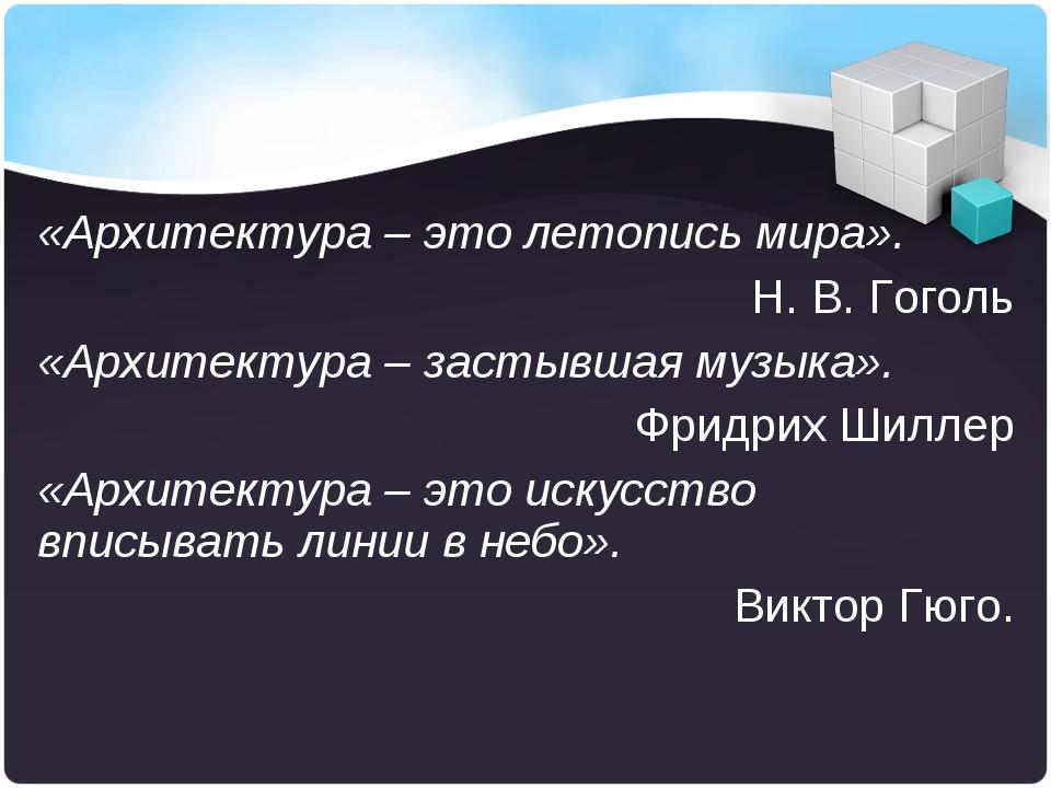 «Архитектура – это летопись мира». Н. В. Гоголь «Архитектура – застывшая музы...