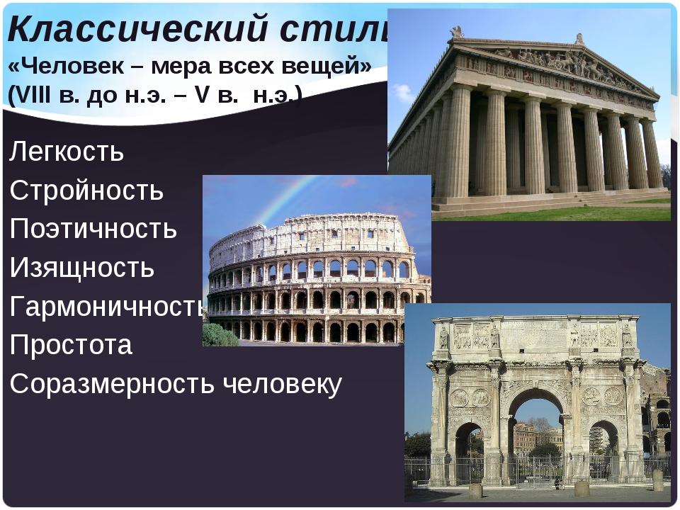 Классический стиль «Человек – мера всех вещей» (VIII в. до н.э. – V в. н.э.)...