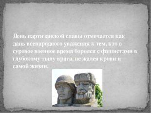 День партизанской славы отмечается как дань всенародного уважения к тем, кто