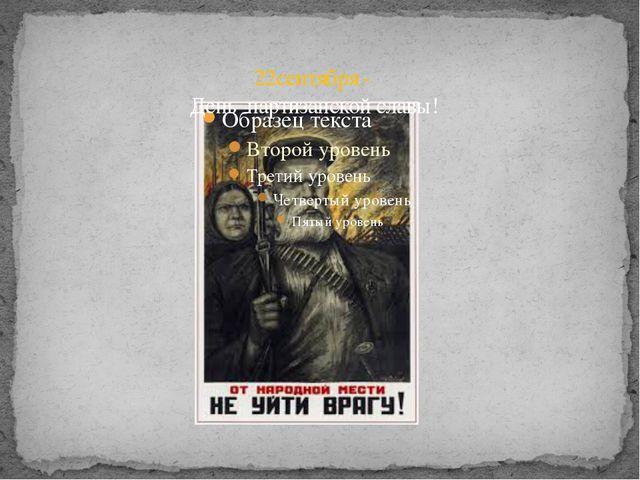 22сентября - День партизанской славы!