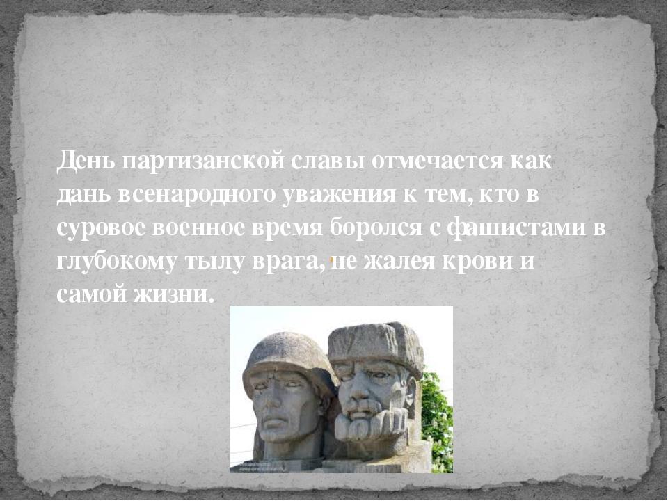 День партизанской славы отмечается как дань всенародного уважения к тем, кто...
