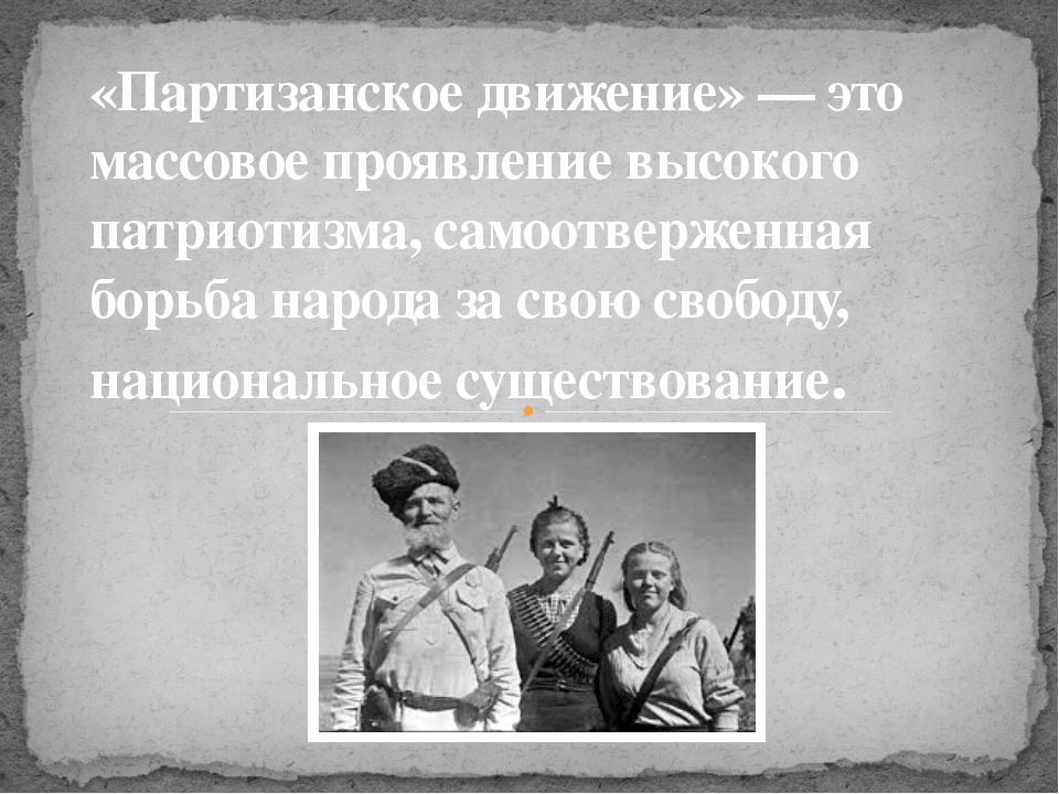 «Партизанское движение» — это массовое проявление высокого патриотизма, само...