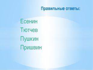 Есенин Тютчев Пушкин Пришвин Правильные ответы: