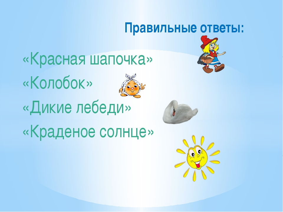 «Красная шапочка» «Колобок» «Дикие лебеди» «Краденое солнце» Правильные ответы: