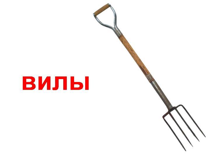 http://900igr.net/datas/predmety/Instrumenty-v-sadu.files/0007-007-Vily.jpg