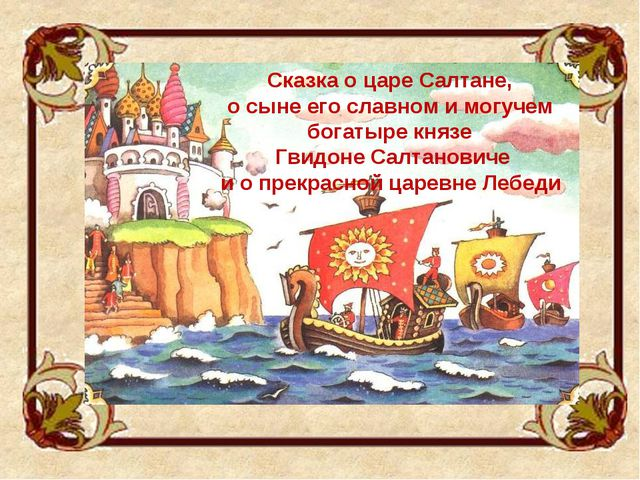 Сказка о царе Салтане, о сыне его славном и могучем богатыре князе Гвидоне Са...
