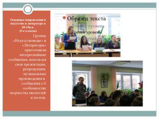 Основные направления в искусстве и литературе в 18-19в.в. (9-е классы) Группы