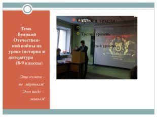Тема Великой Отечествен- ной войны на уроке (история и литература (8-9 классы