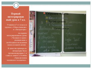 Первый интегрирован ный урок в 7 кл. Учащиеся 7-го класса в группах «Общество