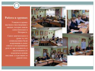 Работа в группах Учащиеся заранее выучили стихотворения о законах, которые на