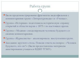Работа групп Были продемонстрированы фрагменты видеофильмов с комментариями г