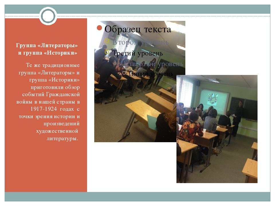 Группа «Литераторы» и группа «Историки» Те же традиционные группа «Литераторы...