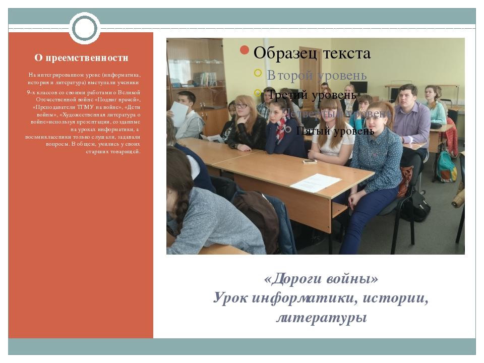 О преемственности На интегрированном уроке (информатика, история и литература...