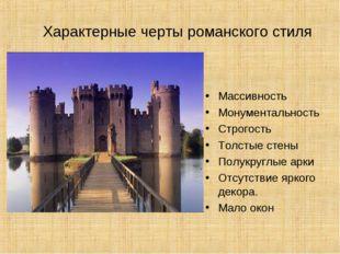 Характерные черты романского стиля Массивность Монументальность Строгость То