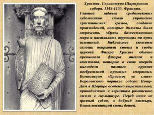 Христос. Скульптура Шартрского собора. 1145-1155. Франция. Главной задачей ср