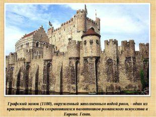Графский замок (1180), окруженный заполненным водой рвом, - один из красивейш