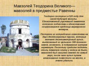 Мавзолей Теодориха Великого— мавзолей в предместье Равенны Теодорих построил