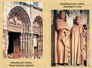 Шартрский собор. Королевский портал Наумбургский собор. Эккехард и Ута