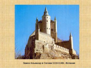 Замок Алькасар в Сегови 1110-1140г. Испания