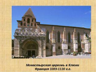Монастырская церковь в Клюни Франция 1089-1130 г.г.