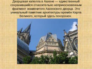 Дворцовая капелла в Аахене — единственный сохранившийся относительно неприкос
