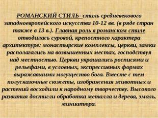 РОМАНСКИЙ СТИЛЬ- стиль средневекового западноевропейского искусства 10-12 вв.