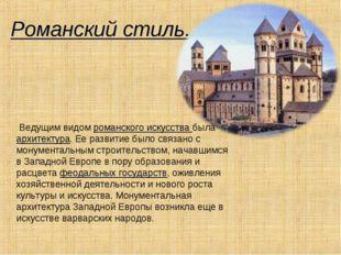 Романский стиль. Ведущим видом романского искусства была архитектура. Ее разв