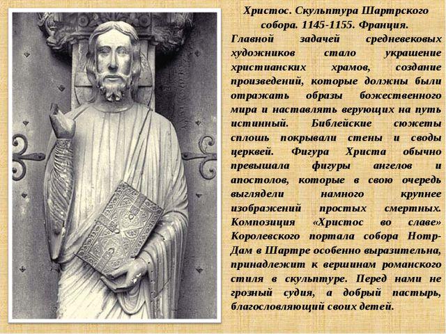 Христос. Скульптура Шартрского собора. 1145-1155. Франция. Главной задачей ср...