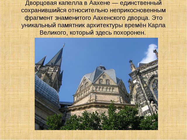 Дворцовая капелла в Аахене — единственный сохранившийся относительно неприкос...